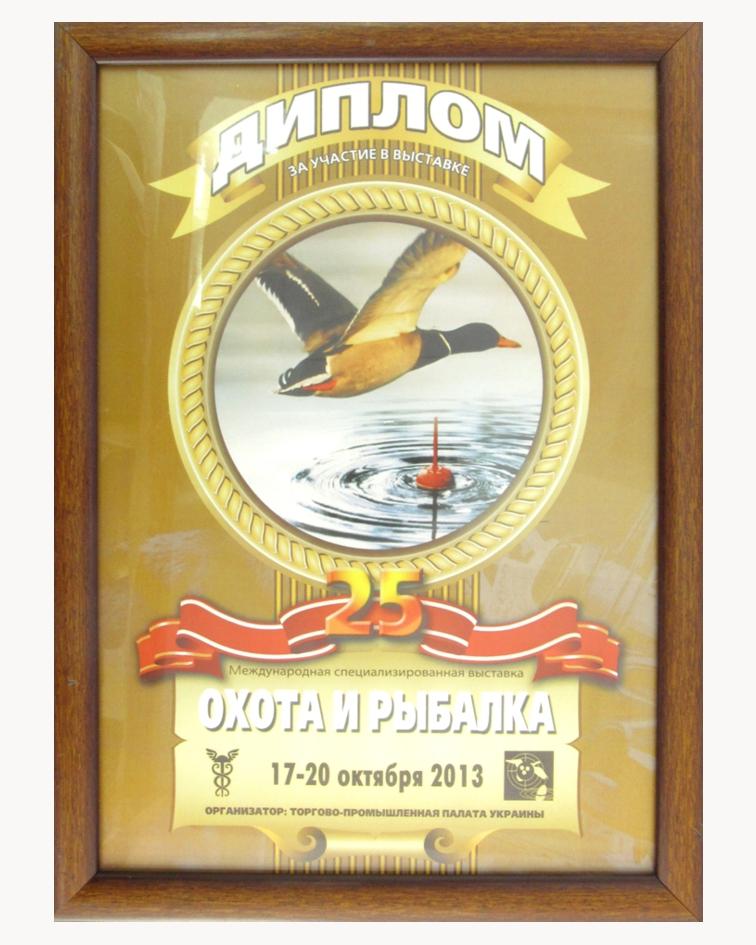 2013 17окт диплом выставка охота-рыбалка