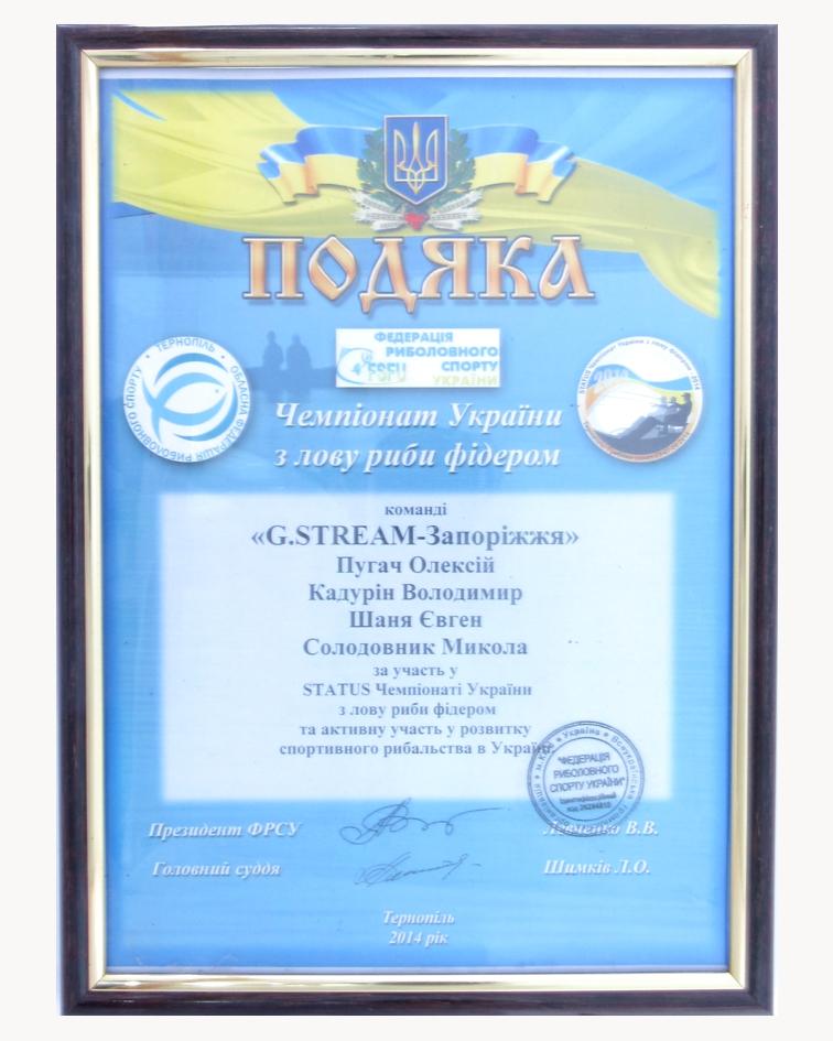 2014 Подяка команде в Тернополе
