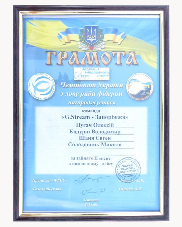 2014 2м команда ЧУ Тернополь