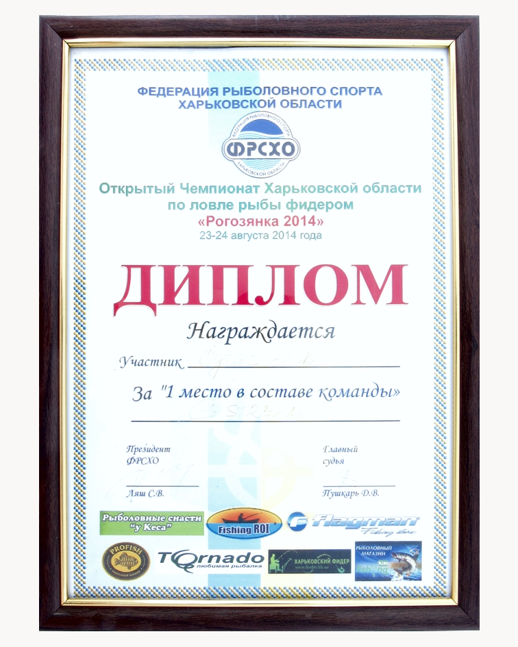 2014 23авг ЧХО 1м команда