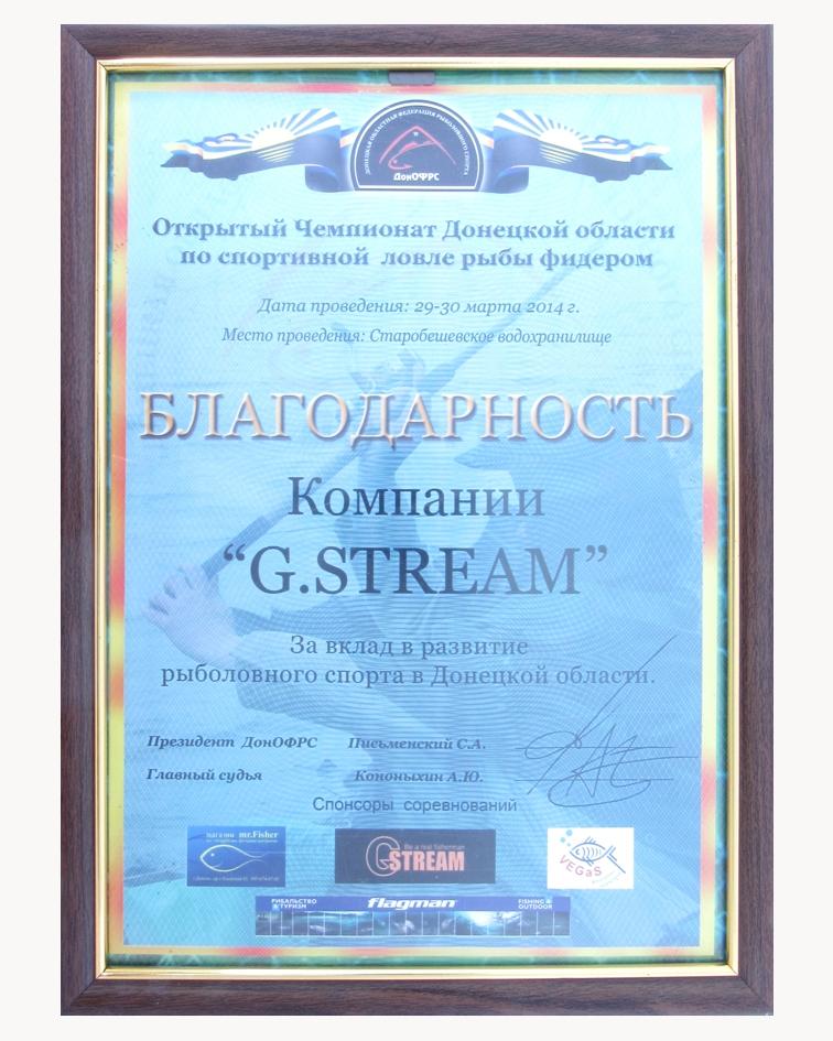 2014 29марта БЛАГОДАРНОСТЬ за участие Донецке ЧДО