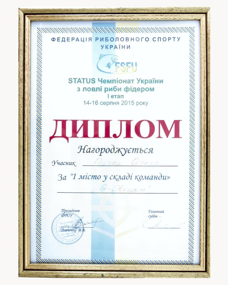2015 14августа ЧУ 1м команда