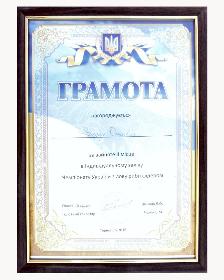 2015 2м личка ЧУ Тернополь