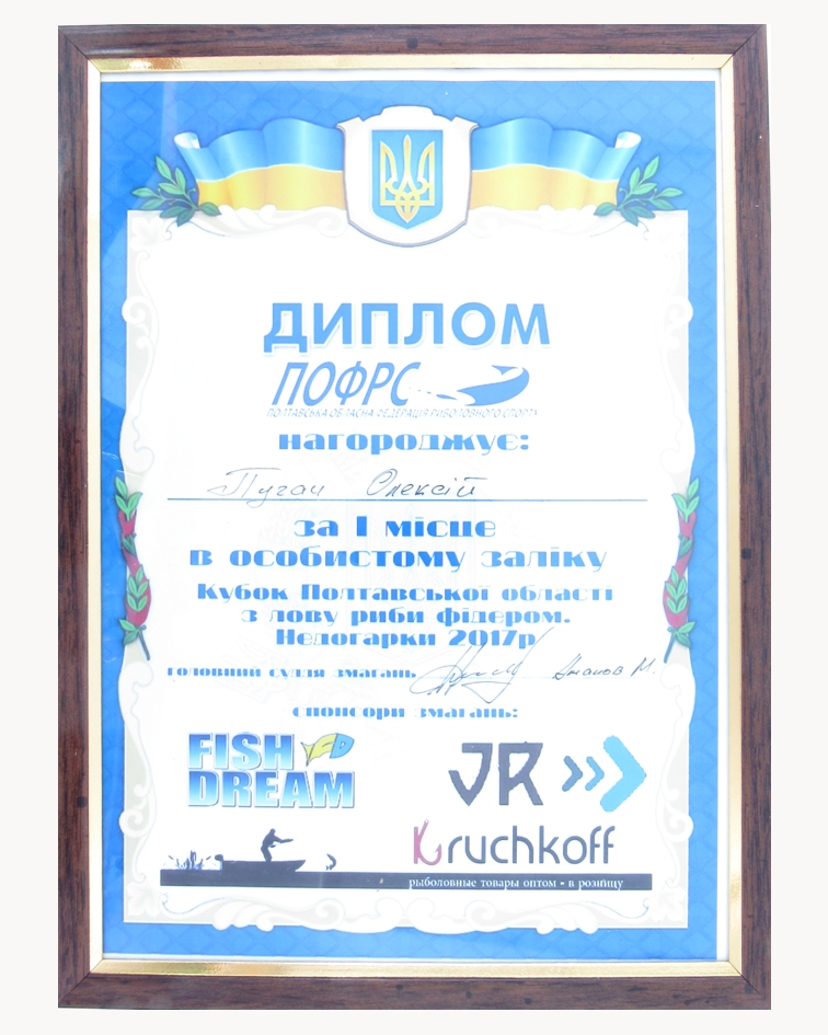 2016 1м личка Полтава