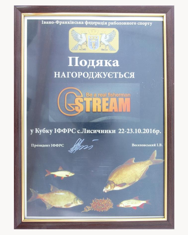 2016 22окт ПОдяка за спонсорство Иванофранковск