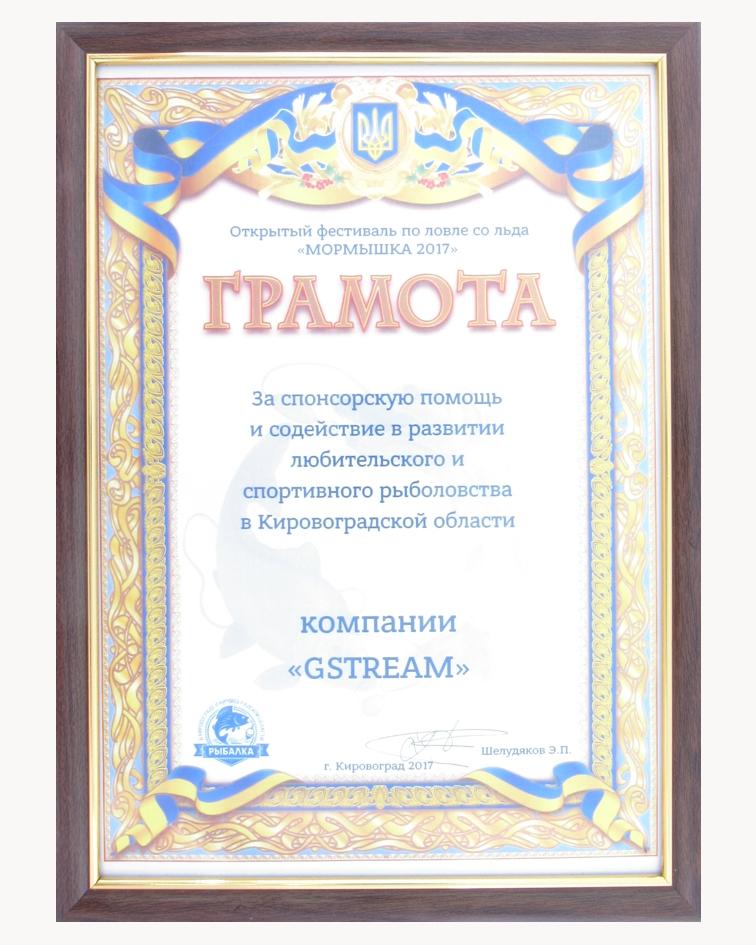 2017 Грамота за спорсонство в Кировоград мормышка