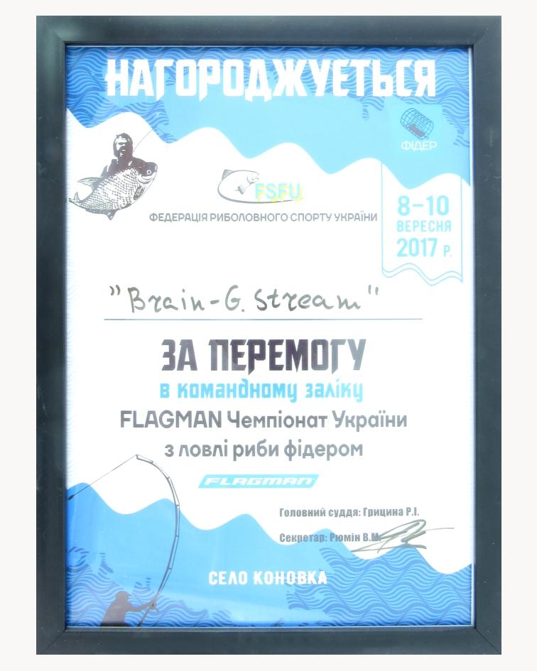2017 8сент 1м команда ЧУ