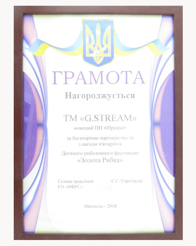 2018 Грамота Никополь от Золоторыбки
