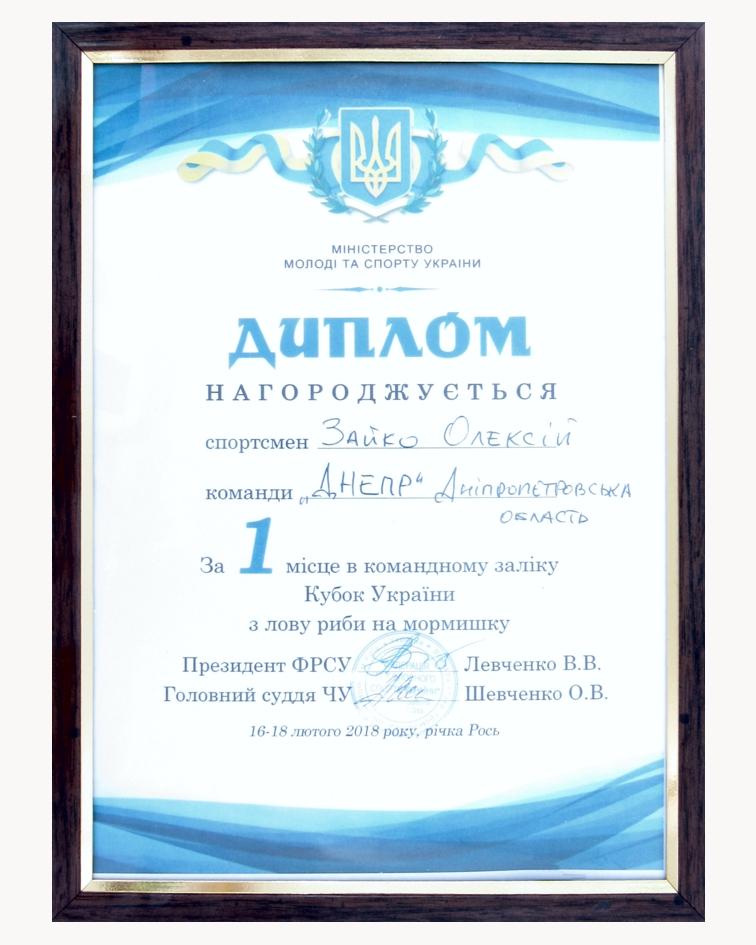 2018 16февр 1м команда КУ морм